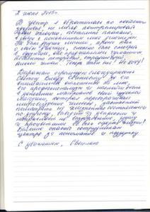 Светлана. Отзыв от 02.06.2015