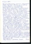 Ирина. Отзыв от 26.01.2016 г.