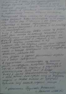 Антонина отзыв от 30.12.2018 г.