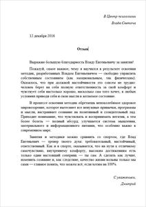 Дмитрий. Отзыв от 12.12.2016 г.