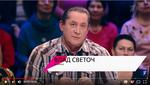 """Влад Светоч в передаче """"На самом деле"""""""