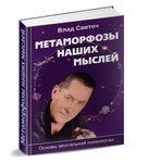 Электронная книга Влада Светоча