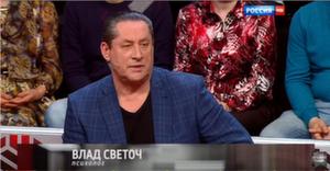 "Влад Светоч на канале ""Россия 1"""
