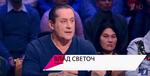 """Влад Светоч в ток-шоу """"На самом деле"""""""