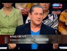 Влад Светоч на телевидении