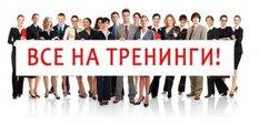Тренинги и курсы Влада Светоча