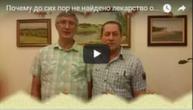Влад Светоч и Сергей Ключников. Почему до сих пор не найдено лекарство от рака?