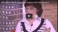 Екатерина Светоч о детских страхах. Чего боятся дети.