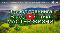 """Эпизод тренинга Влада Светоча """"Мастер жизни"""""""