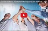 Как может быть полезен психолог? Видеоотзыв о курсе Влада Светоча.