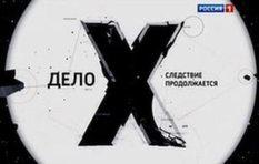 """Влад Светоч в передаче """"Дело X. Следствие продолжается"""" на канале Россия 1"""