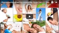Онлайн курс снижения веса по методу Влада Светоча